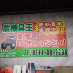 農機具王 福岡店に行って来ました!