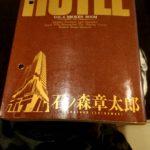 ホテルに宿泊して、思い出の漫画を見つけました。