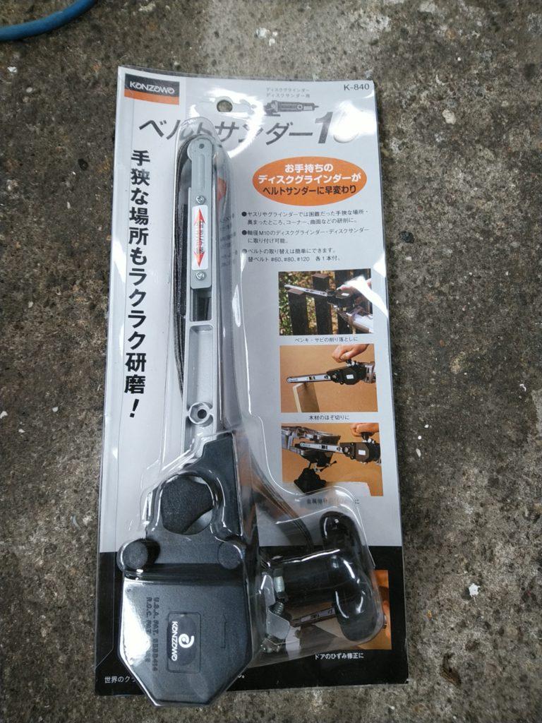 神沢鉄工ベルトサンダー15 K-840 取付サイズ