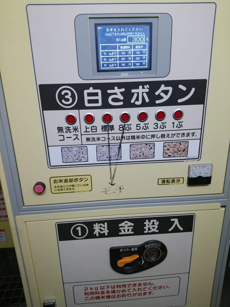 白さボタン