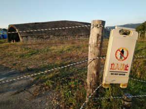 高上の掩体壕跡立入禁止