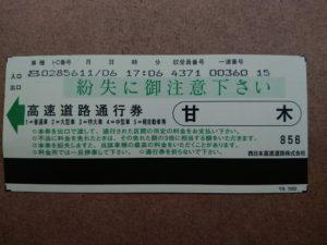 トンボ帰りの切符