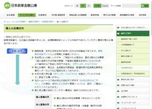 日本政策金融公庫HPスクショ