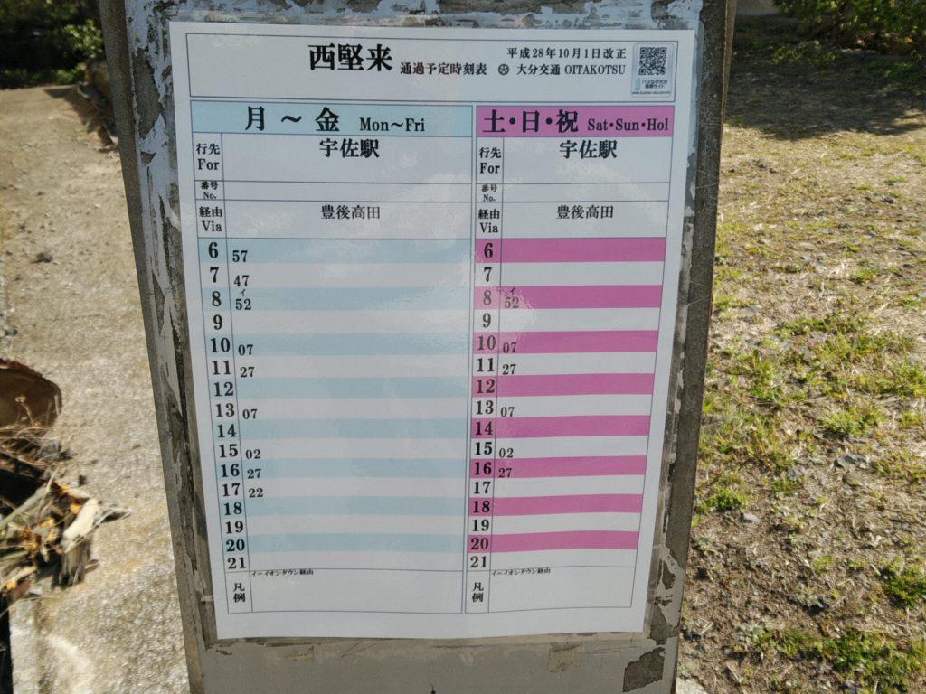 西堅来バス時刻表