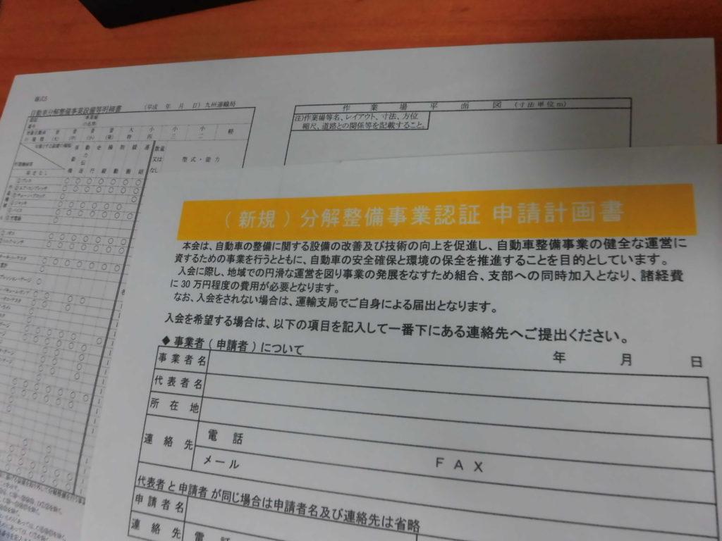 分解整備事業認証 申請計画書