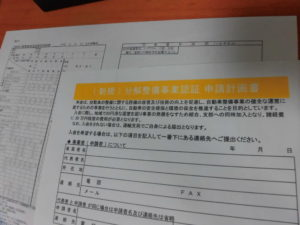 分解整備事業認証申請計画書