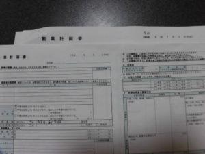 整備士創業計画書