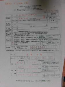 登記されていないことの証明申請書