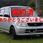 【中古車】ダイハツ『ミラ』納車前最終修理【成約済】