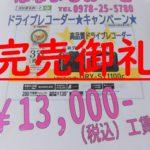 【出張取付費無料】ドライブレコーダーキャンペーン★限定5台★