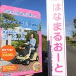 【販売】スズキセニアカー『豊後高田市』【始めました】