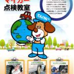 【イベント】マイカー点検教室【豊後高田】