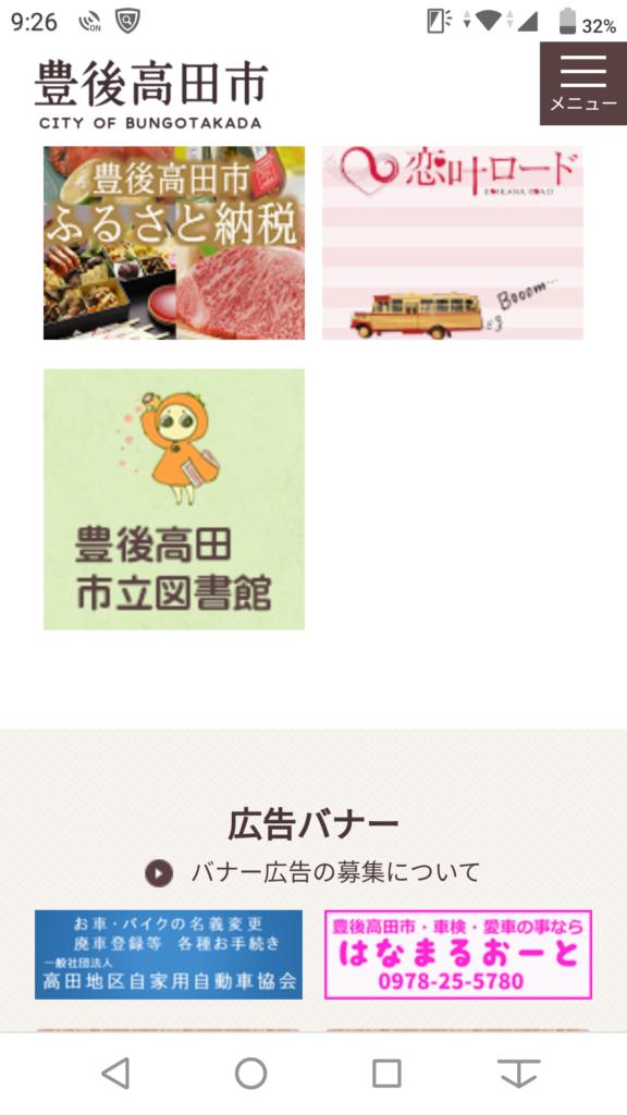 豊後高田市広告バナー