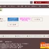 【祝】豊後高田市H・Pに広告バナー貼らせて頂きました。
