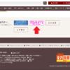 【雑記】豊後高田市『広告バナー』【休止】