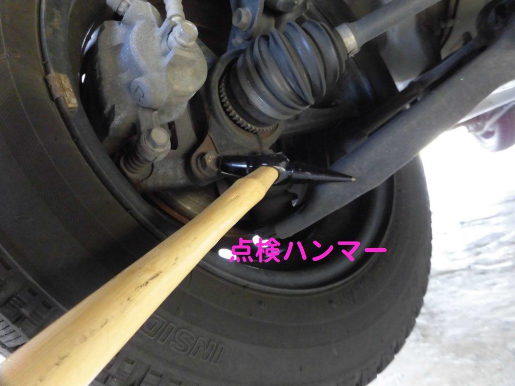 車検点検ハンマーで点検