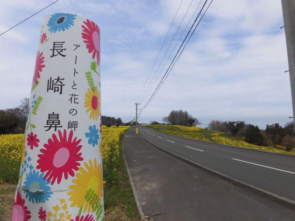 アートと花の岬長崎鼻