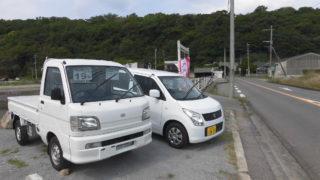 【展示場】中古車展示場【オープン】