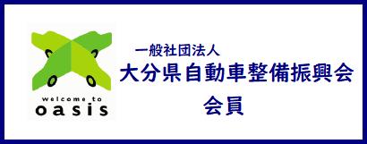 大分県自動車整備振興会会員