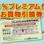 【歓迎】プレミアム付きお買物券【取扱加盟店】