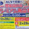 【歓迎】プレミアム商品券【豊後高田市】