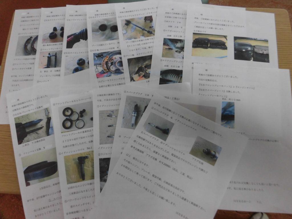 車検説明書類