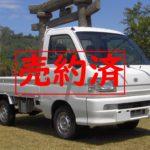 【中古車】ダイハツ『ハイゼット』平成12年式/2WD/売約済